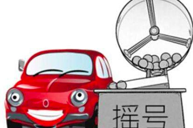 天津12月计划配置小客车增量指标共计12835个
