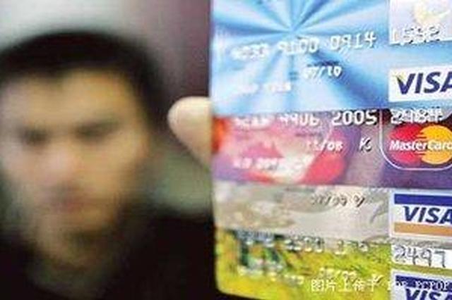 男子请人代还信用卡行驶诈骗获刑3年半