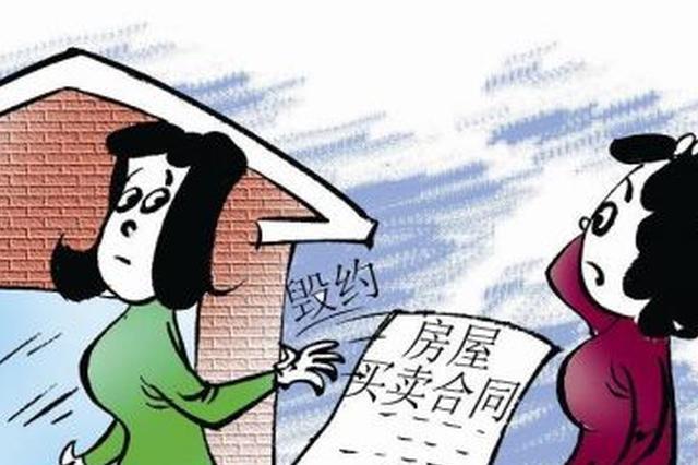 厦一女子签了《房屋买卖合同》后反悔 被判赔73万