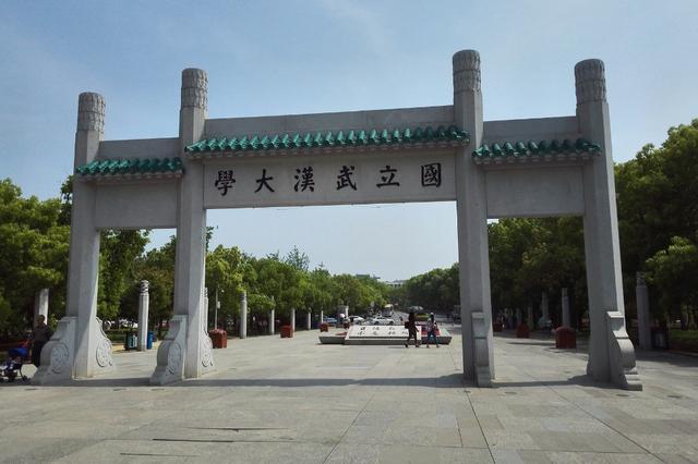 2018湖北省大学综合实力排行榜:武汉大学第一