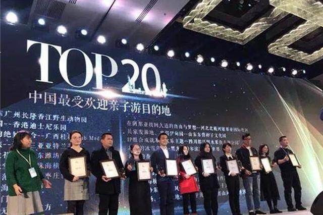 """海口荣获""""中国最受欢迎亲子旅游目的地TOP20"""""""