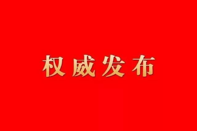 最新权威解读!天津市引进人才落户实施办法政策十问十答
