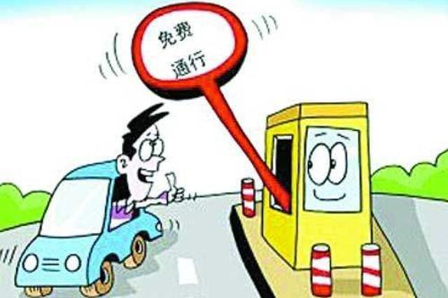 提示:2018年春节期间天津高速免费通行