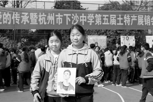 杭州2中学举行土特产展销会 收入7万多元捐病中学生