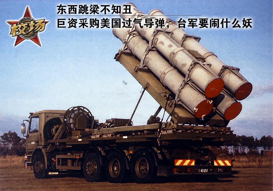 台湾为何巨资购美过气导弹
