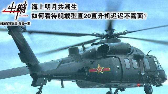 舰载型直20直升机为何迟迟不露面