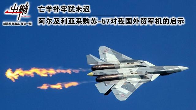 苏-57对我国外贸军机的启示
