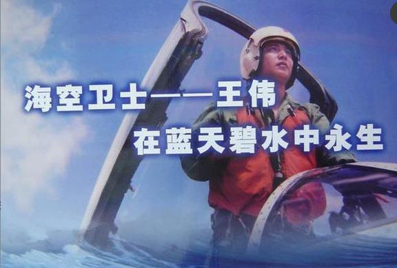 永远的英雄:15年了,还有多少人记得飞行员王伟-军事频道 最多军迷