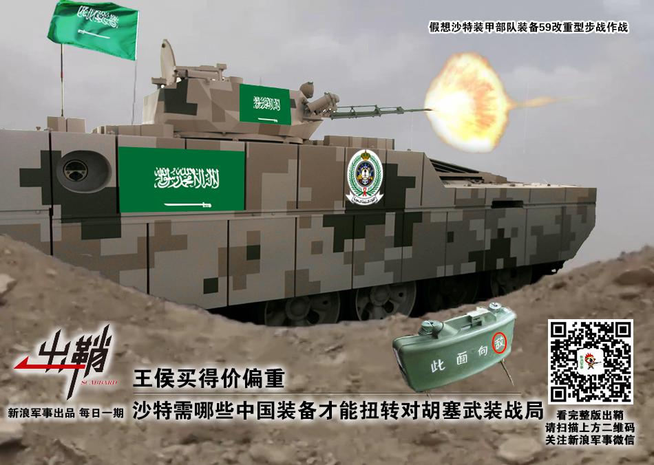 中国装备可助沙特对胡赛战局翻盘
