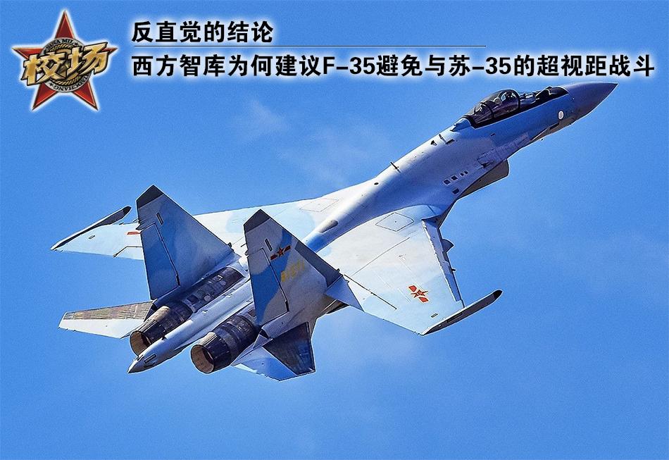 F35應避免與蘇35的超視距戰斗?