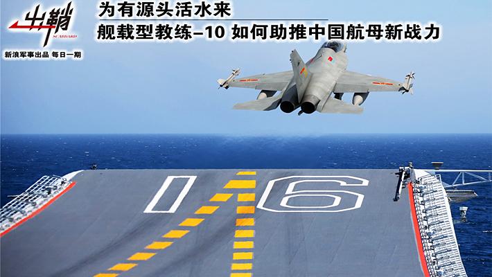 为有源头活水来:菲律宾申博太阳城娱乐登入,舰载型教练-10如何助推中国航母新战力