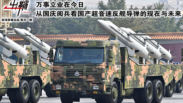 万事立业在今日:申博电子游戏手机能玩吗,从国庆阅兵看国产超音速反舰导弹的现在与未来