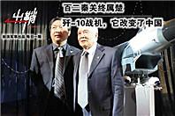 歼-10战机,它改变了中国