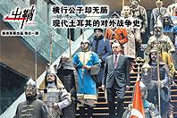 出鞘:现代土耳其的对外战争史