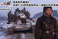 浅谈T34如何从二战烽火中走来的