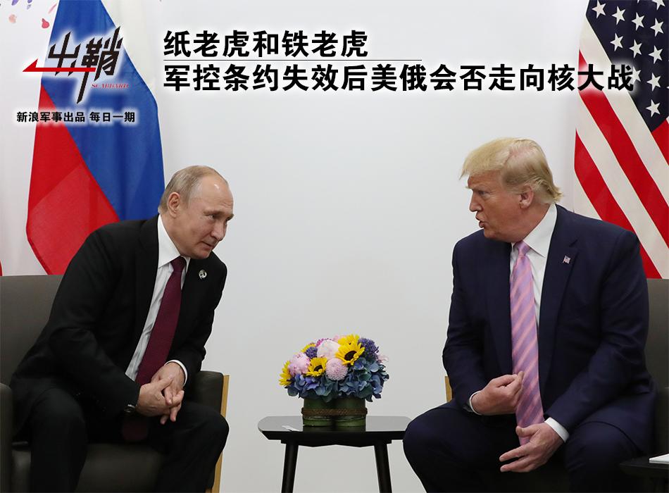 軍控條約失效后美俄會否走向核大戰