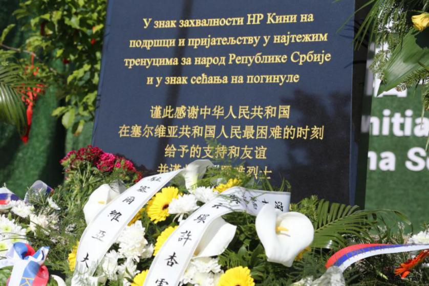 缅怀 中国驻塞尔维亚使馆纪念北约轰炸中牺牲烈士