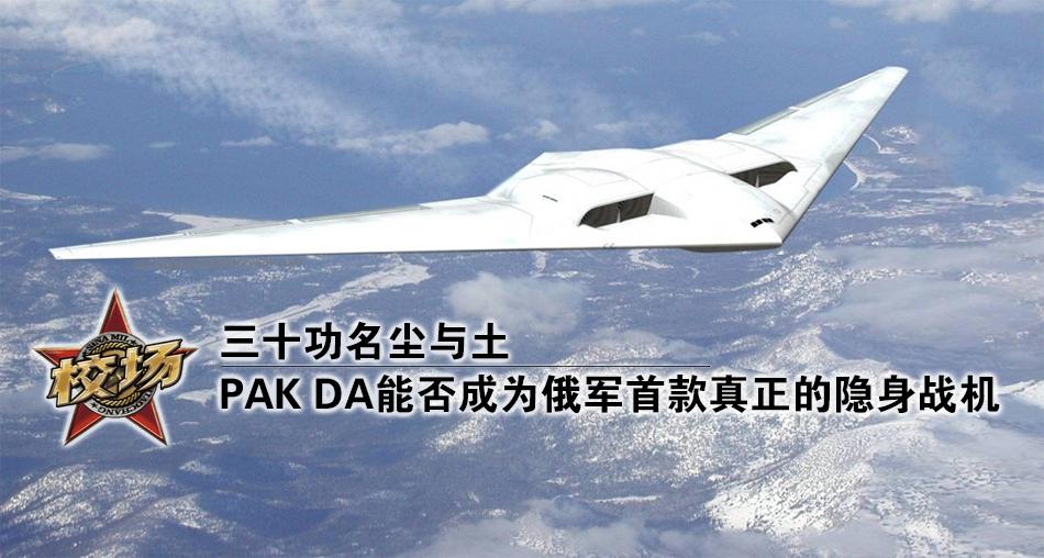 PAK DA能否成為真正的隱身戰機