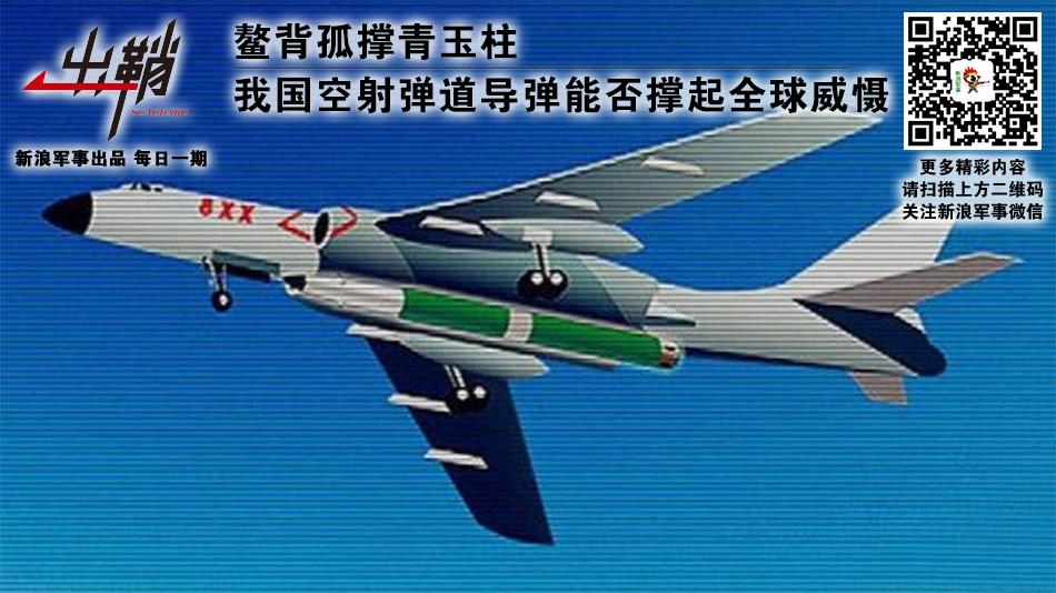 出鞘:我空射弹道导弹撑起全球威慑