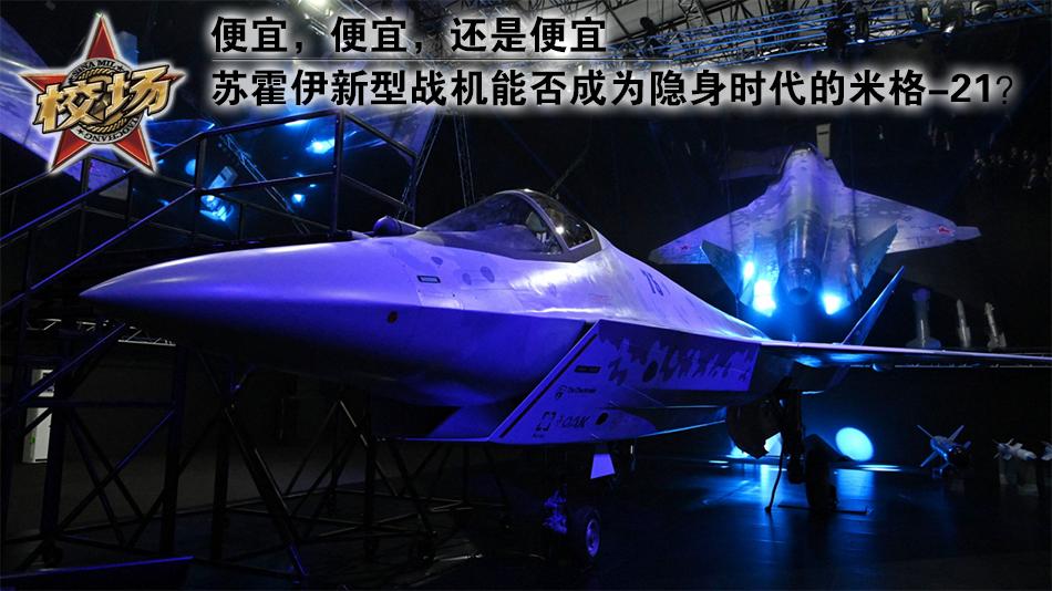 校場:俄新機能否成為時代的米格21