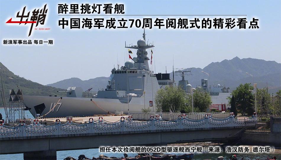 中国海军成立70周年阅舰式