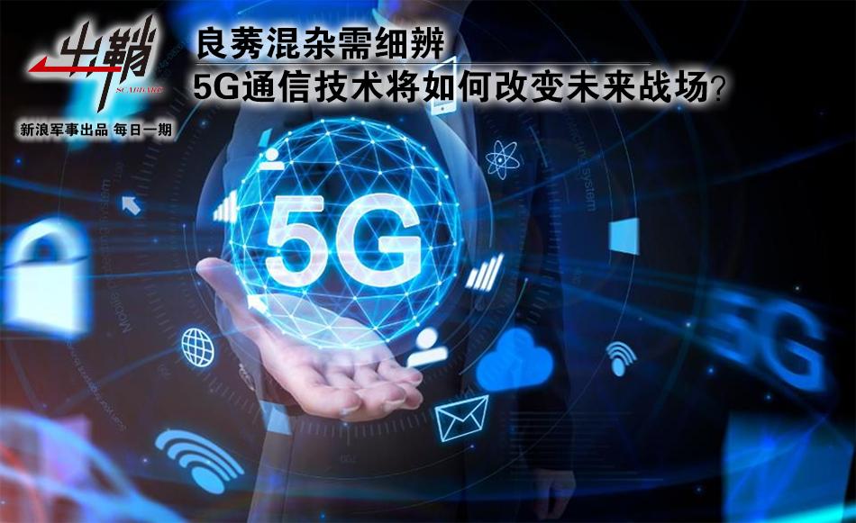 5G通信技术将如何改变未来战场?