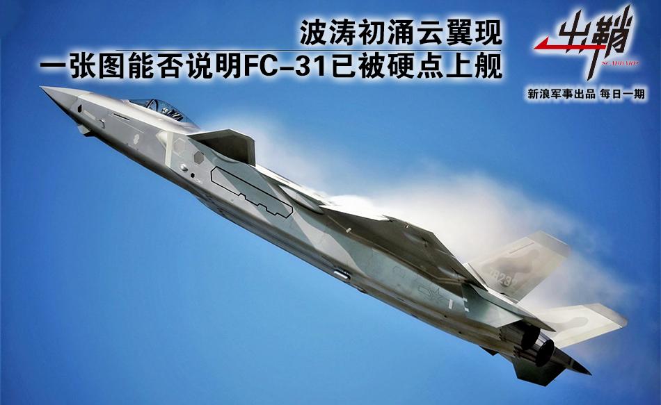 一张图能否说明FC-31已被硬点上舰