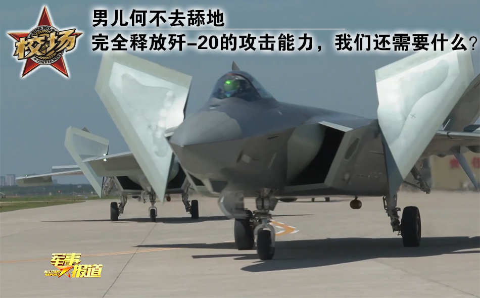 如何完全釋放殲-20的攻擊能力