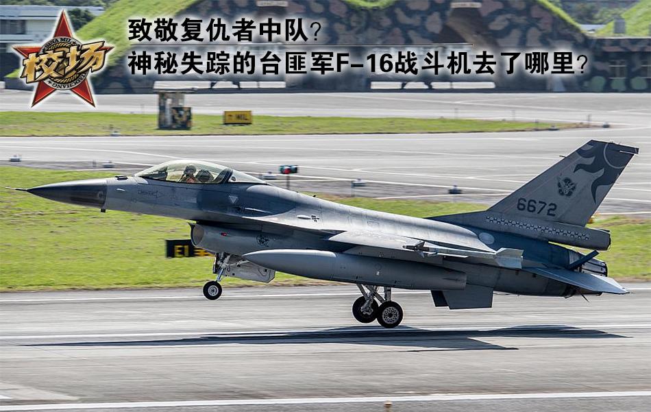 神秘失蹤的臺軍F-16戰機去了哪里