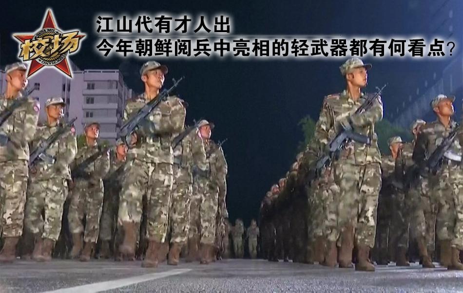朝鲜阅兵的轻兵器都有何看点?