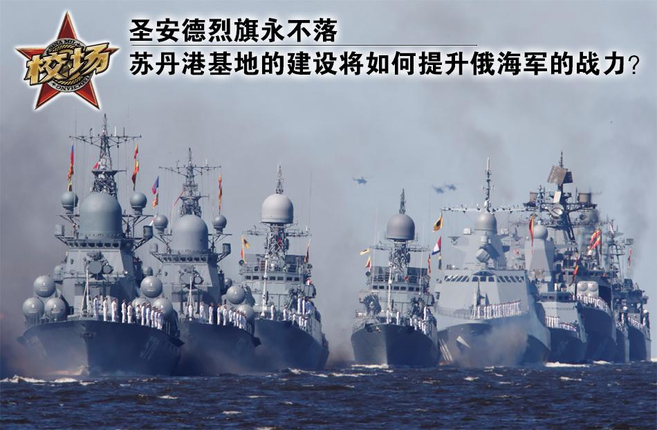 蘇丹港基地將如何提升俄海軍戰力?