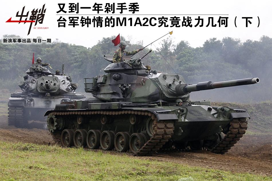 台军钟情的M1A2C究竟战力几何