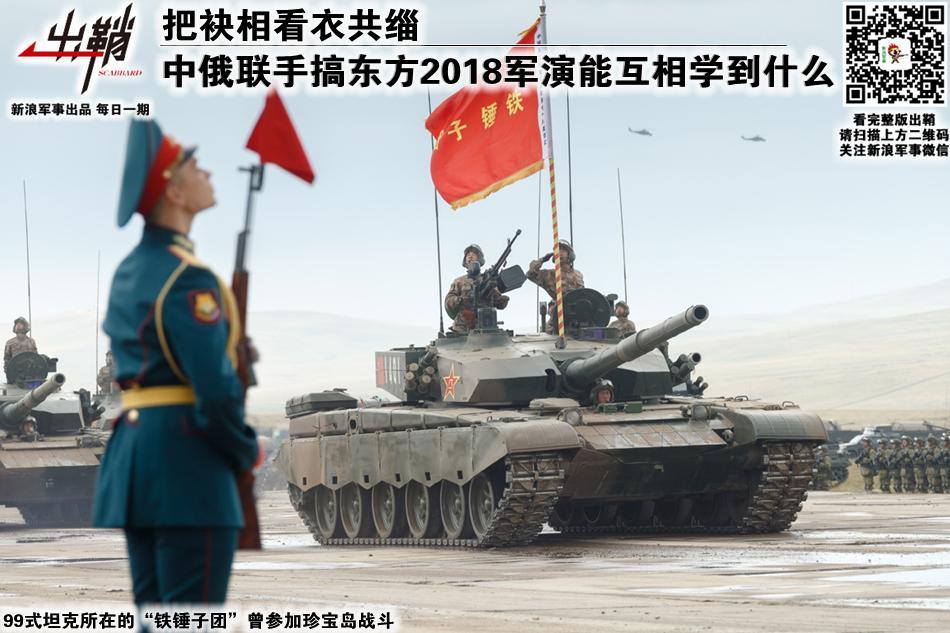 中俄东方2018军演能互相学到什么