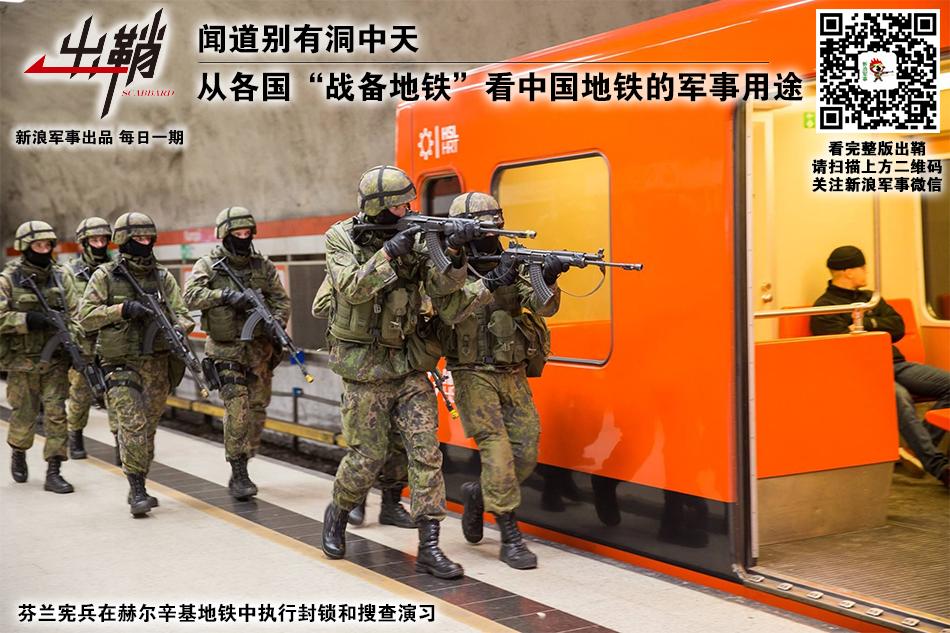 出鞘:中国地铁的军事用途