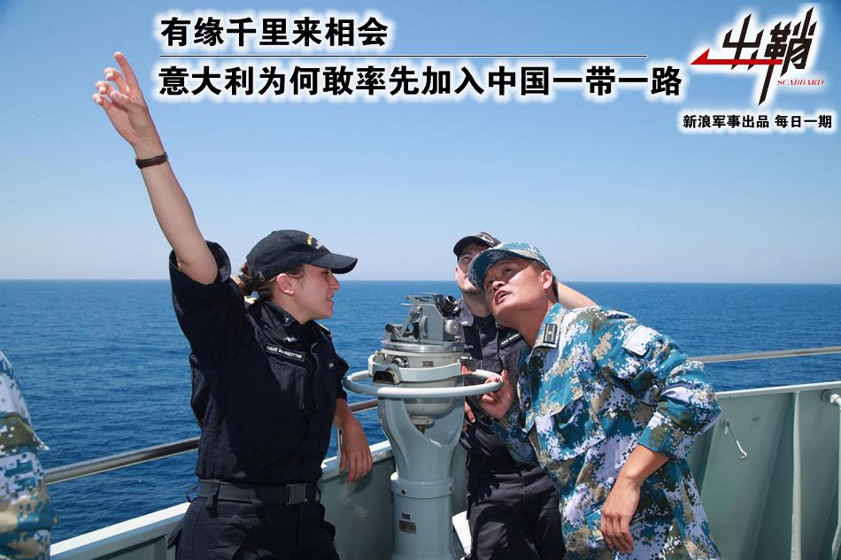 意大利为何敢率先加入中国一带一路