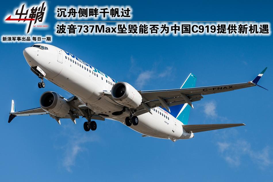 波音737Max坠毁能否为C919提供机遇