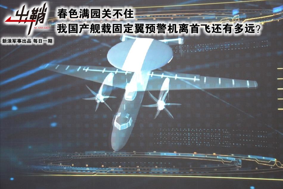 国产舰载预警机离首飞还有多远?