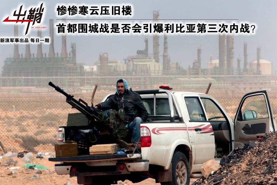 首都围城战引爆利比亚内战?