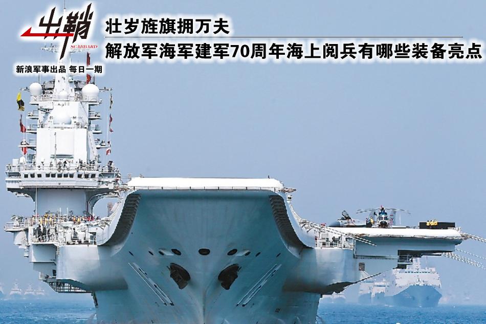海军建军70周年阅兵有哪些装备亮点