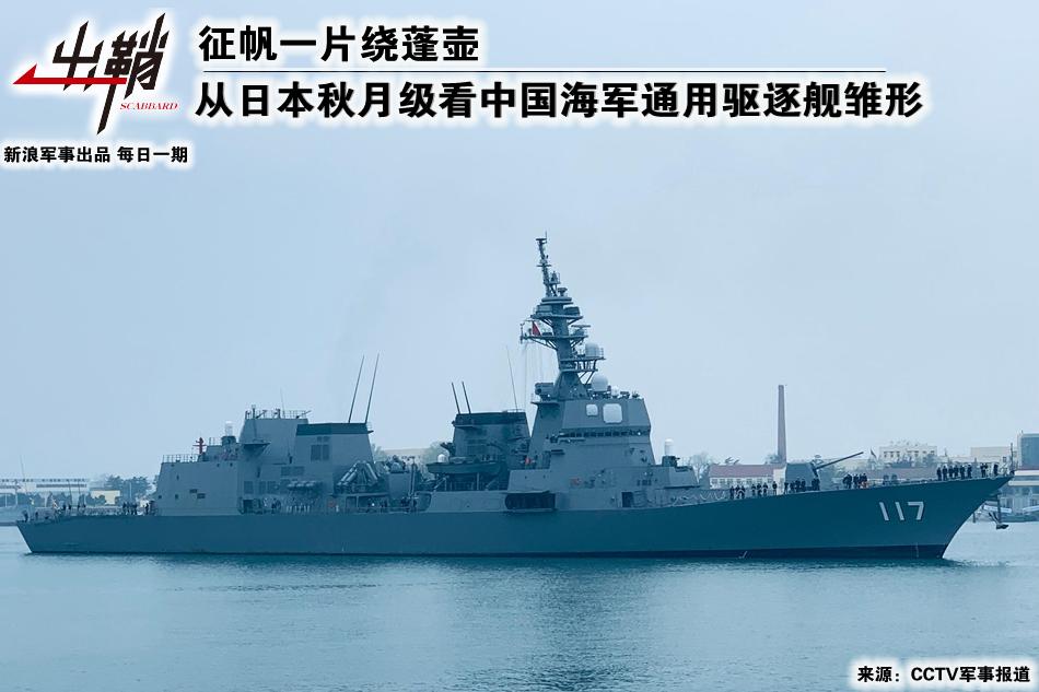 从日本秋月看我海军通用驱逐舰雏形