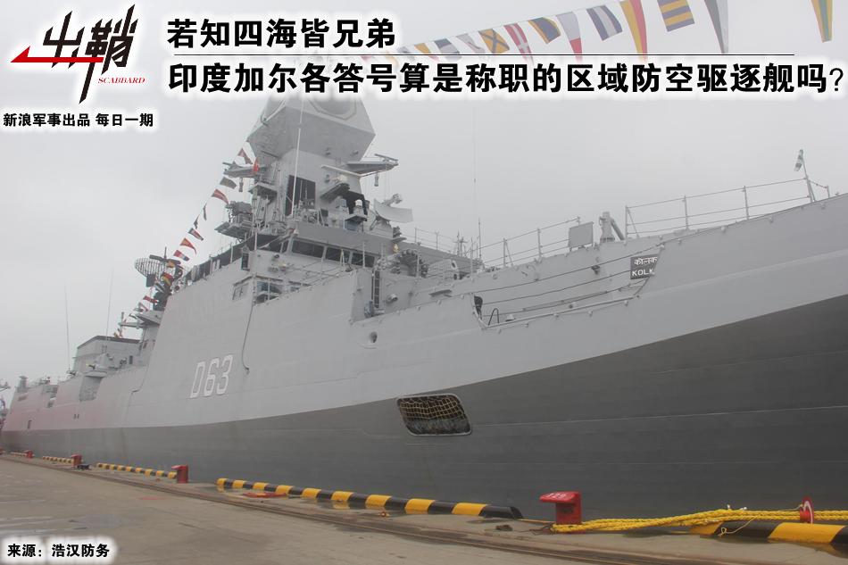 印度加尔各答号是称职的防空舰吗?