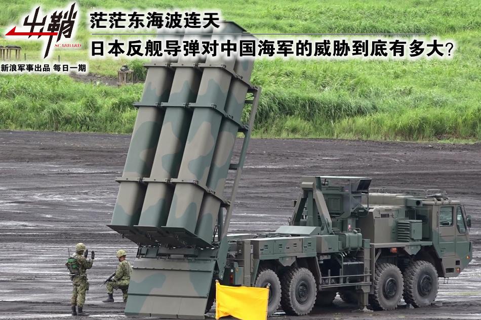 日本反舰导弹对中国海军的威胁