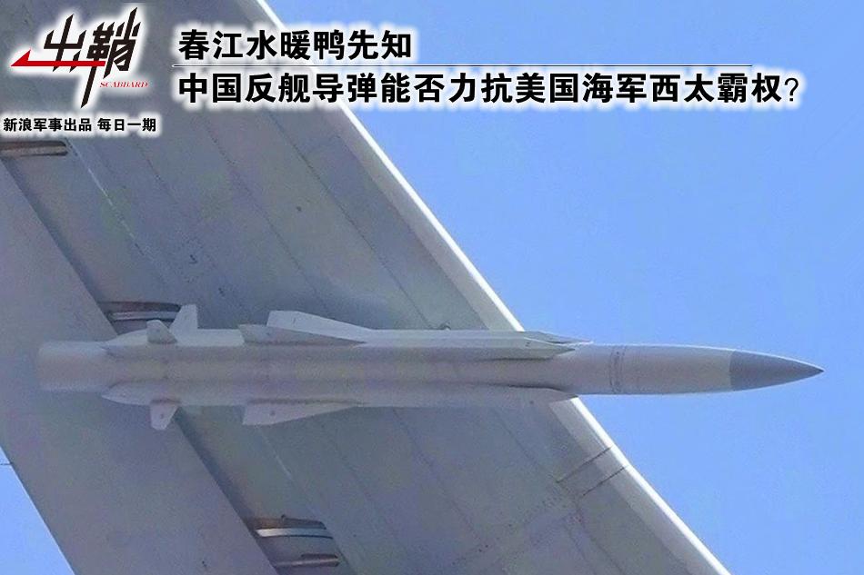 中国反舰导弹能否力抗美国海军?