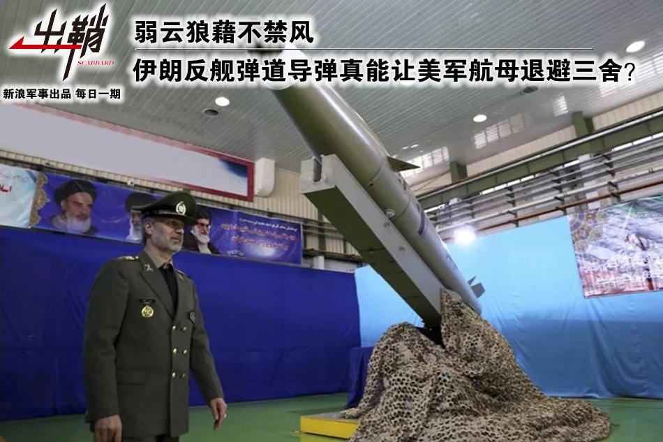 伊朗反舰弹道导弹能怼美航母?