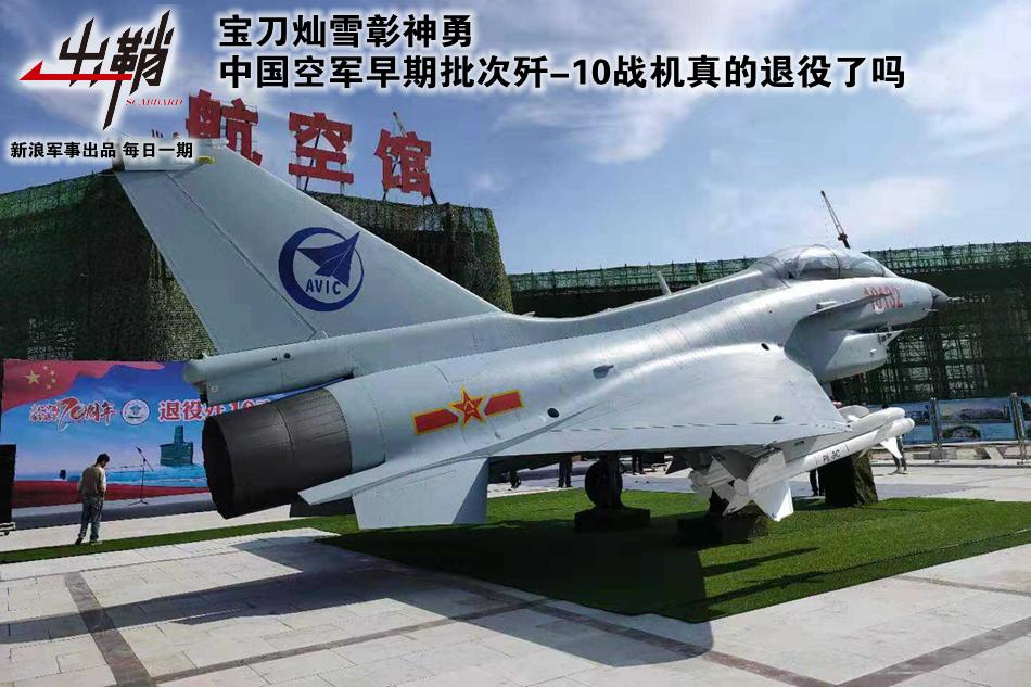 中國空軍早期批次殲10真的退役了嗎