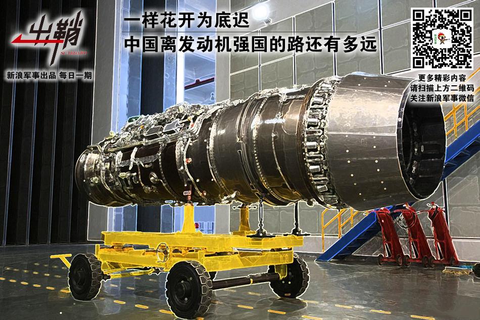 出鞘:中国离发动机强国的路还有多远