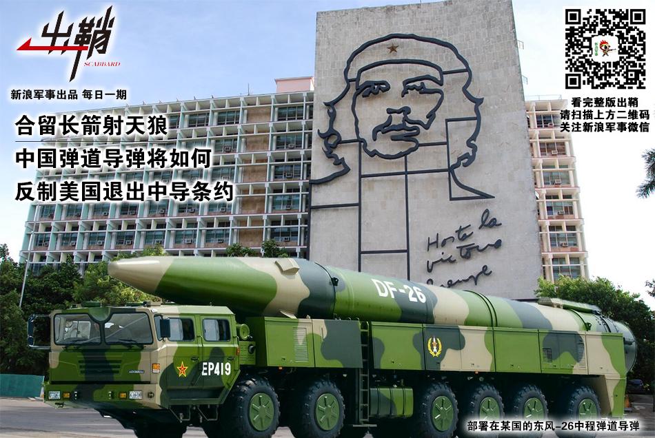 合留長箭射天狼:中國彈道導彈將如何反制美國退出中導條約