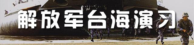 专题-解放军在台湾海峡进行实弹射击 警告台独
