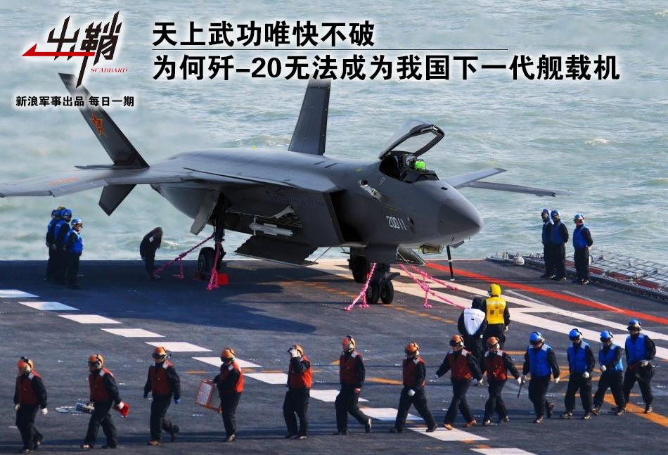 为何歼-20无法成为我国下代舰载机