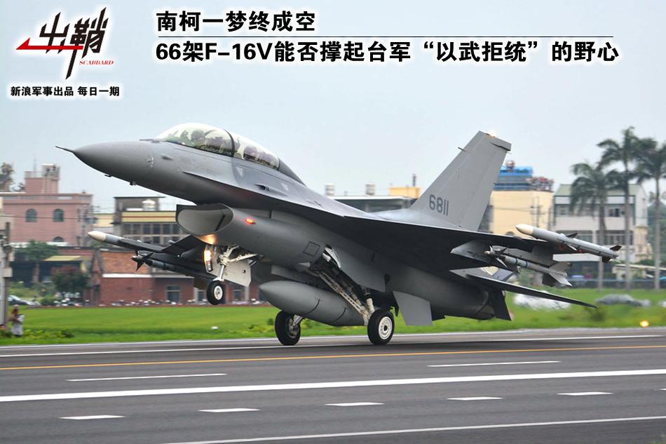 """南柯一梦终成空:66架F-16V能否撑起台军""""以武拒统""""野心"""